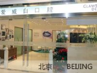 北京爱威白口腔