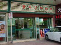 中山市景丰牙科诊所