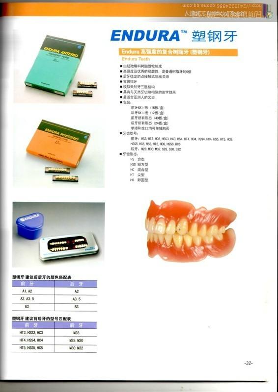 日本松风塑钢牙 <br> 二手  价格:255 <br> <img src=http://i.job8080.com/img/up/img/20131026125110.jpg width=150 >