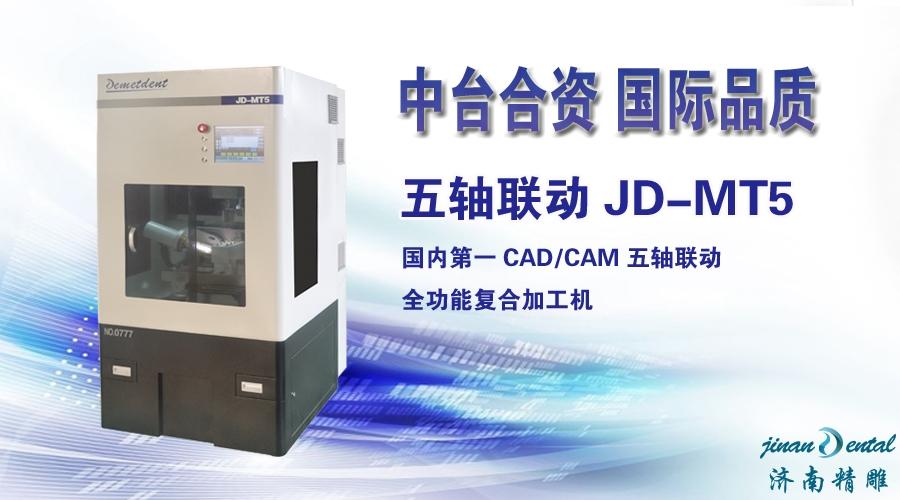 义齿雕刻机JD-MT5 <br&gt 全新  价格:1 <br> <img src=http://i.job8080.com/img/up/img/54811ece5f5df.jpg width=150 &gt