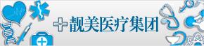 北京靚美醫療投資管理有限公司